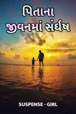 Pitana jivan ma sangharsh by Suspense_girl in Gujarati