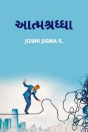 આત્મશ્રધ્ધા by joshi jigna s. in Gujarati
