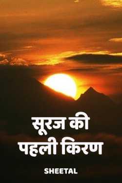 suraj ki paheli kiran by Sheetal in Hindi