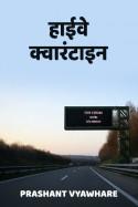 हाईवे क्वारंटाइन - एक जीवघेणी धाव - Part 1 by Prashant Vyawhare in Marathi