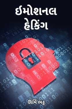 imotional hacking by ઊર્મિ ભટ્ટ.. in Gujarati