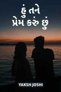 હું તને પ્રેમ કરું છું... - 1