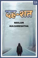 दह--शत - 15 by Neelam Kulshreshtha in Hindi