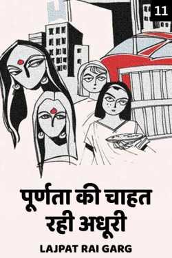 Purnata ki chahat rahi adhuri - 11 by Lajpat Rai Garg in Hindi