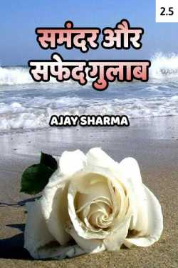 Sumandar aur safed gulaab - 2 - 5 by Ajay Sharma in Hindi