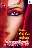પિશાચિની - 3 by H N Golibar in Gujarati