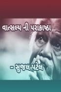 વાત્સલ્યની પરાકાષ્ઠા by Sujal Patel in Gujarati