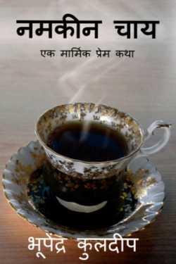 namkin chay  ek marmik prem kathaa - 1 by Bhupendra Kuldeep in Hindi