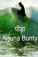 Arjuna Bunty द्वारा लिखित  पीड़ा बुक Hindi में प्रकाशित