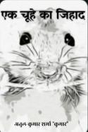 "एक चूहे का जिहाद by Atul Kumar Sharma "" Kumar "" in Hindi"
