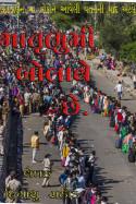 માતૃભૂમિ બોલાવે છે by Himanshu Rathod (HiRo) in Gujarati