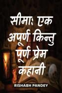 RISHABH PANDEY द्वारा लिखित  सीमा- एक अपूर्ण किन्तु पूर्ण प्रेम कहानी बुक Hindi में प्रकाशित