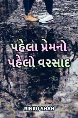 Pahela premno pahelo varsad by Rinku shah in Gujarati