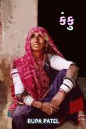 કંકુ by Rupa Patel in Gujarati