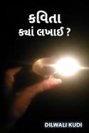 કવિતા ક્યાં લખાઈ.....? - દિલવાળી કુડીની કલમે..... by Dilwali Kudi in Gujarati