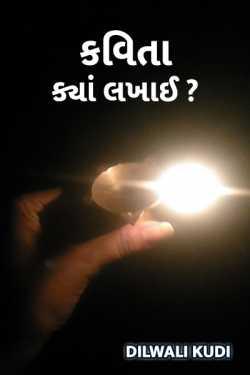 Kavita kya lakhai.....? - Dilwali kudi ni kalme..... by Dilwali Kudi in Gujarati