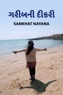 Sankhat Nayana દ્વારા ગરીબ ની દીકરી ગુજરાતીમાં