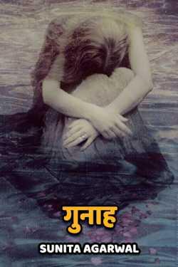 gunaah by Sunita Agarwal in Hindi