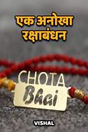 First - एक अनोखा रक्षाबंधन by Vishal in Hindi