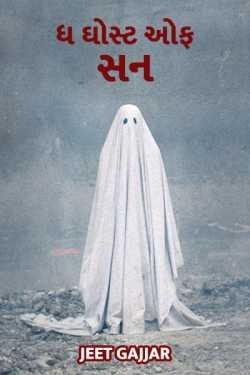 The ghost of sun by Jeet Gajjar in Gujarati
