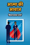 किशनलाल शर्मा द्वारा लिखित  आत्मा की आवाज(भाग 1) बुक Hindi में प्रकाशित