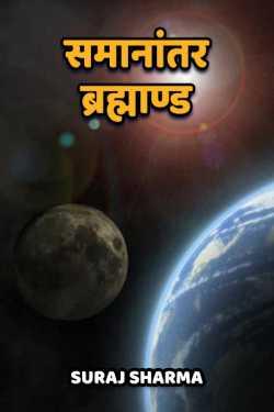 parallel Universe by suraj sharma in Hindi