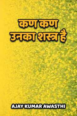 kan kan unka shastra hai by Ajay Kumar Awasthi in Hindi