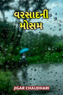 વરસાદની મોસમ by Jigar Chaudhari in Gujarati
