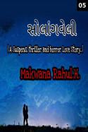 Rahul Makwana દ્વારા સોલાંગવેલી  પ્રકરણ - 5 (The End) ગુજરાતીમાં