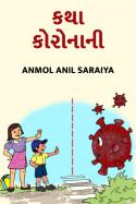 કથા કોરોનાની... - (હાસ્ય વાર્તા) by Anmol Anil Saraiya in Gujarati