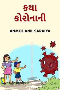 Katha Corona ni... by Anmol Anil Saraiya in Gujarati