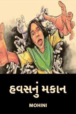 hawas nu makaan by Mohini in Gujarati