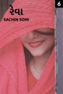 Sachin Soni દ્વારા રેવા..ભાગ-૬ ગુજરાતીમાં