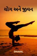 યોગ અને જીવન by Dhaval in Gujarati