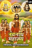 Vrishali Gotkhindikar यांनी मराठीत नवनाथ महात्म्य भाग १८