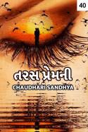તરસ પ્રેમની - ૪૦ by Chaudhari sandhya in Gujarati