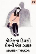 કોલેજ ના દિવસો - પ્રેમ ની એક ઝલક - 22 by મનીષ ઠાકોર પ્રણય in Gujarati
