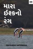 મારા ઇશ્કનો રંગ - પ્રકરણ 9 by Priyanshi Sathwara in Gujarati