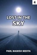 LOST IN THE SKY - 4 by Parl Manish Mehta in Gujarati