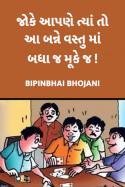 જોકે આપણે ત્યાં તો આ બન્ને વસ્તુ માં બધા જ મૂકે જ ! by Bipinbhai Bhojani in Gujarati