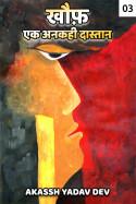 खौफ़...एक अनकही दास्तान - भाग - 3 by Akassh Yadav Dev in Hindi