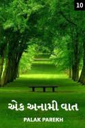 એક અનામી વાત - 10 by Palak parekh in Gujarati