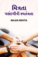 મિત્રતા - પસંદગીની સ્વતંત્રતા. by Milan Mehta in Gujarati