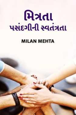 Friendship - freedom of choice. by Milan Mehta in Gujarati