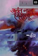 અનંત નામ જિજ્ઞાસા. - 3 by SWAPN- The reality in Gujarati