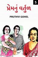 પ્રેમનું વર્તુળ - ૫ by Pruthvi Gohel in Gujarati