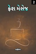 ફ્રેશ મેસેજ - 2 by Abhi in Gujarati