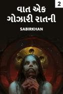 વાત એક ગોઝારી રાતની - 2 by SABIRKHAN in Gujarati