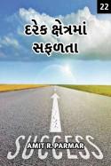 દરેક ક્ષેત્રમાં સફળતા - 22 by Amit R Parmar in Gujarati