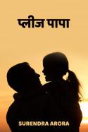 SURENDRA ARORA द्वारा लिखित  प्लीज पापा बुक Hindi में प्रकाशित
